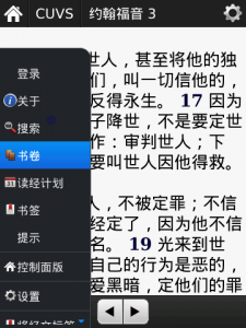 BlackBerry in Chinese Popup Menu
