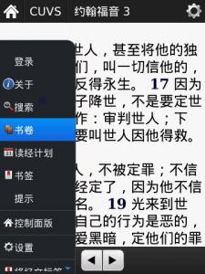 BlackBerry in Chinese Popup Menu
