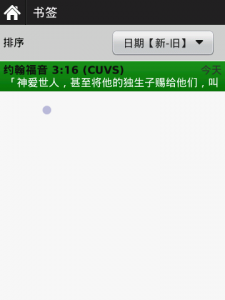 BlackBerry in Chinese 04