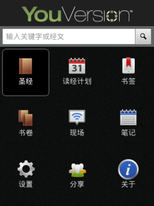 BlackBerry Home Screen in Chinese