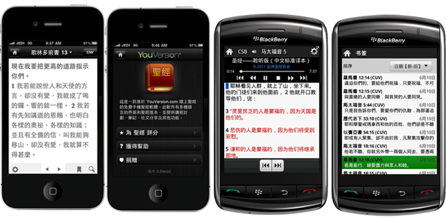 The Bible App™: Chinese Language Launch