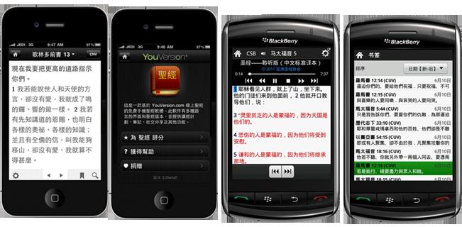 圣经软件: 中文语言全面发布