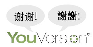 """Thank You!"" in Simplified and Traditional Chinese"