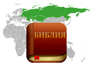 Bible App™ Icon on Russia Map