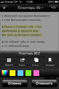 Выделение стихов в Bible App™