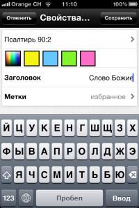Расширенные свойства закладкок в Bible App™