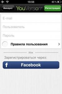 Регистрация в Bible App™ с помощью Facebook