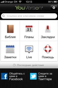 Помощь на главной странице Bible App™ 3.5 для iOS
