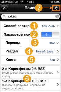 Расширенный поиск в Bible App™ 3.5 для iOS