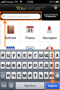Быстрый поиск в Bible App™ 3.5 для iOS