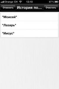 История поиска в Bible App™ 3.5 для iOS