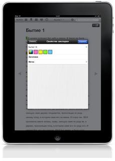Bible App™ для iPad v. 3.6. Свойства закладок