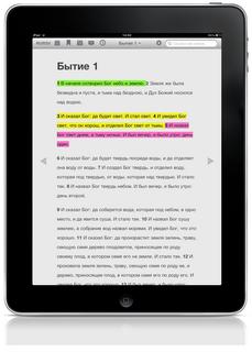 Bible App™ для iPad v. 3.6. Выделение маркером