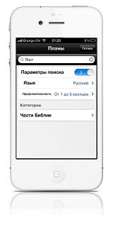 Bible App™ для iPhone v. 3.6. Поиск по планам