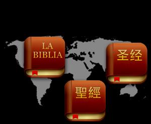 """雷纳 - 瓦勒拉1960年,中国的新版本""""圣经""""现在作为音频"""