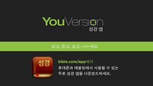 YouVersionProPresenter-1280x720-ko