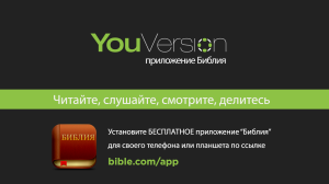 YouVersionProPresenter-1280x720-ru