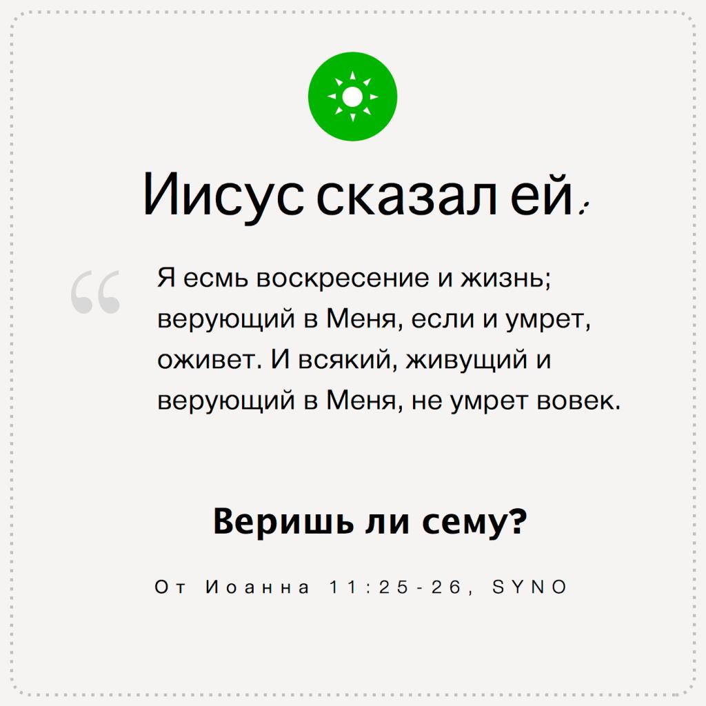 EasterVerse-2014-ru