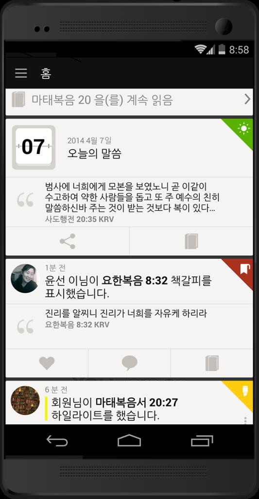 성경 앱5로 무엇을 할 수 있을까?