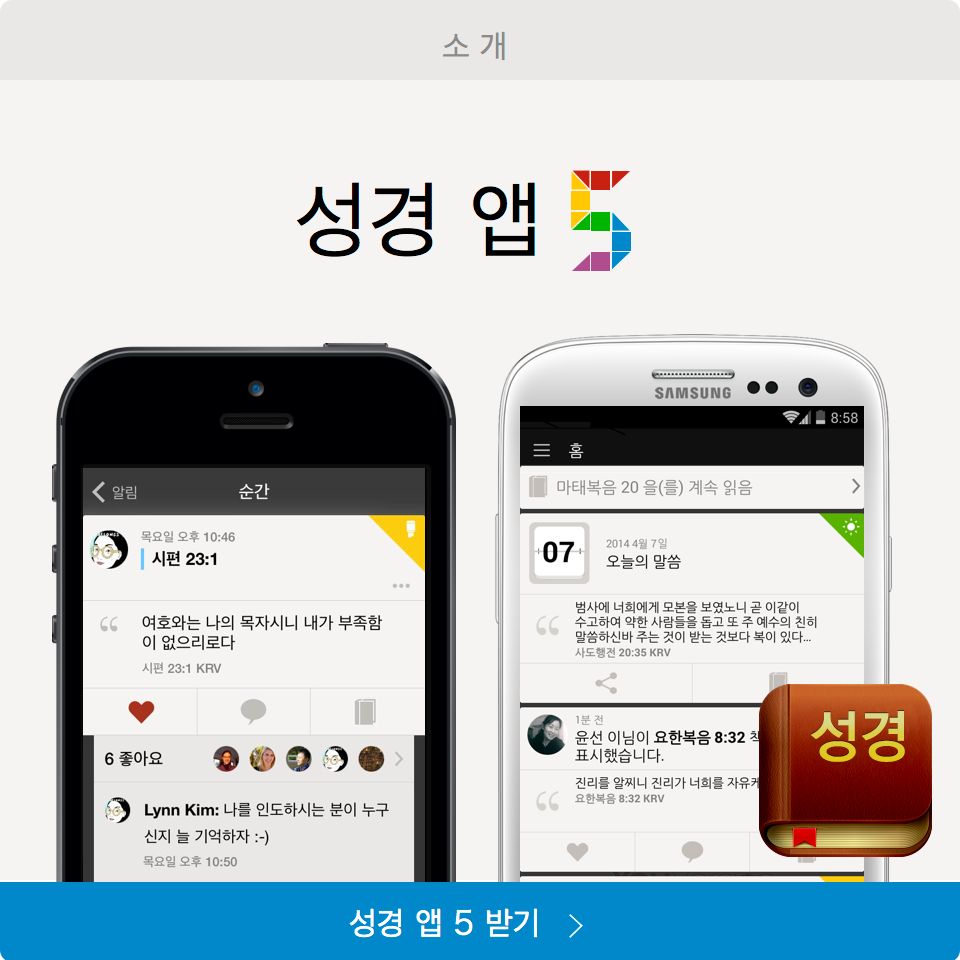 성경 앱 5 소개