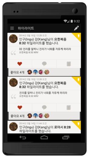 성경 앱 5의 친구 관계는 특별합니다