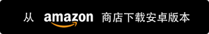 amazon-appstore-badge-chinese