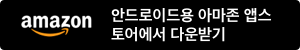 amazon-appstore-badge-korean