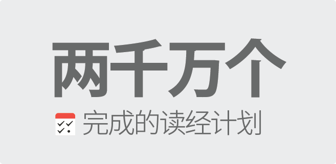 Simplified Chinese - 20 million…and you're just getting started!
