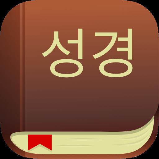 새 성경 앱 아이콘