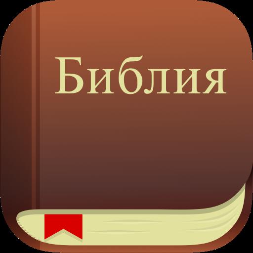Новая иконка приложения Библия