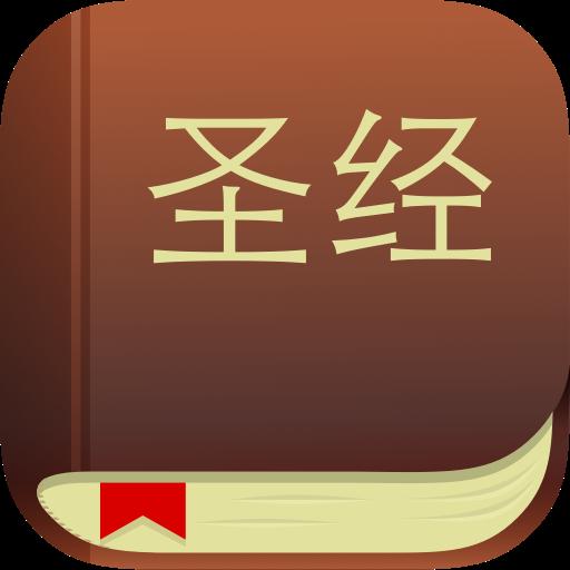 新的圣经软件图标