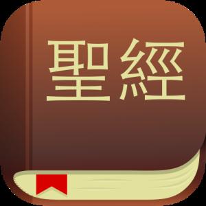 聖經軟體圖示
