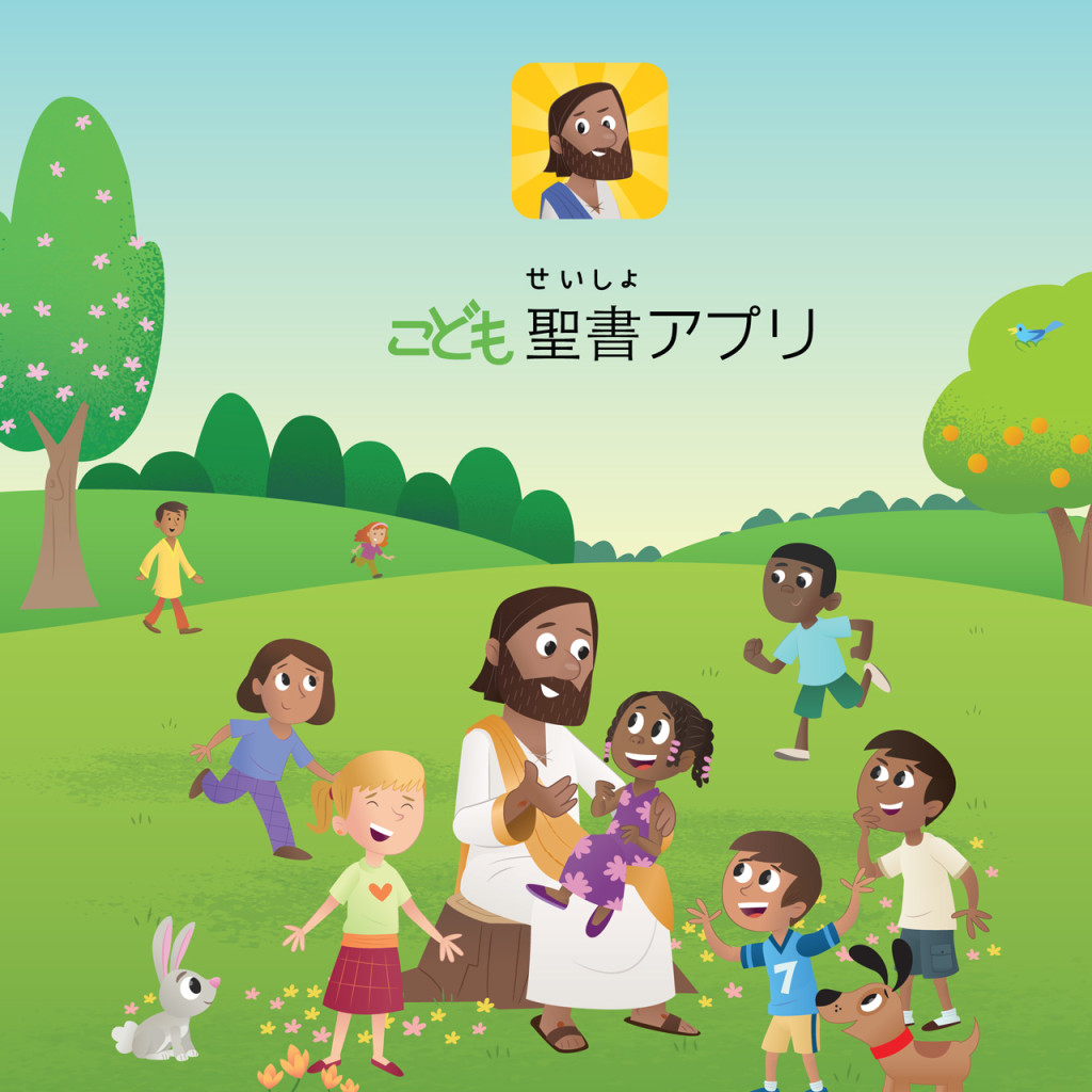 now your children can experience the bible app for kids in
