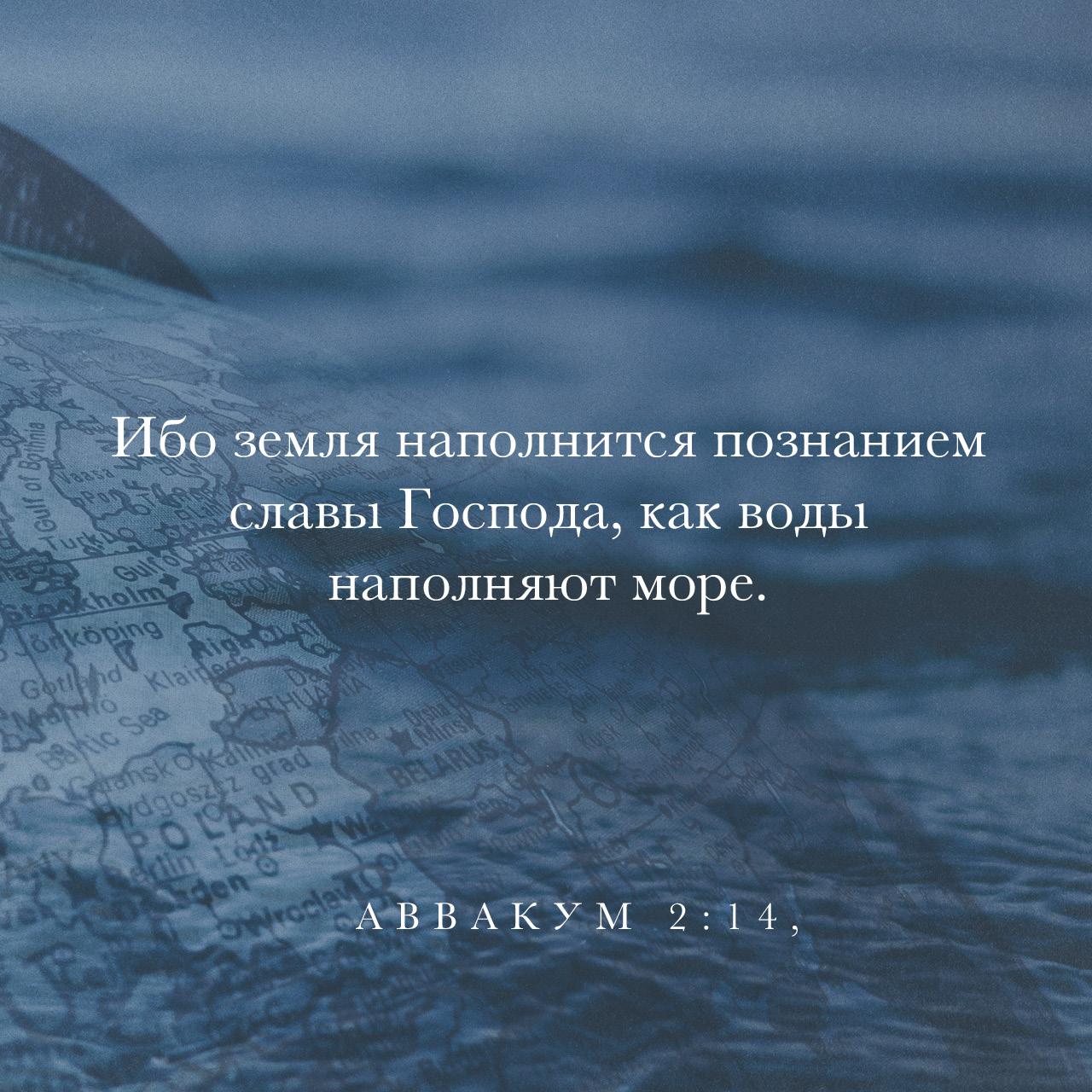 Habakkuk2_14_Color