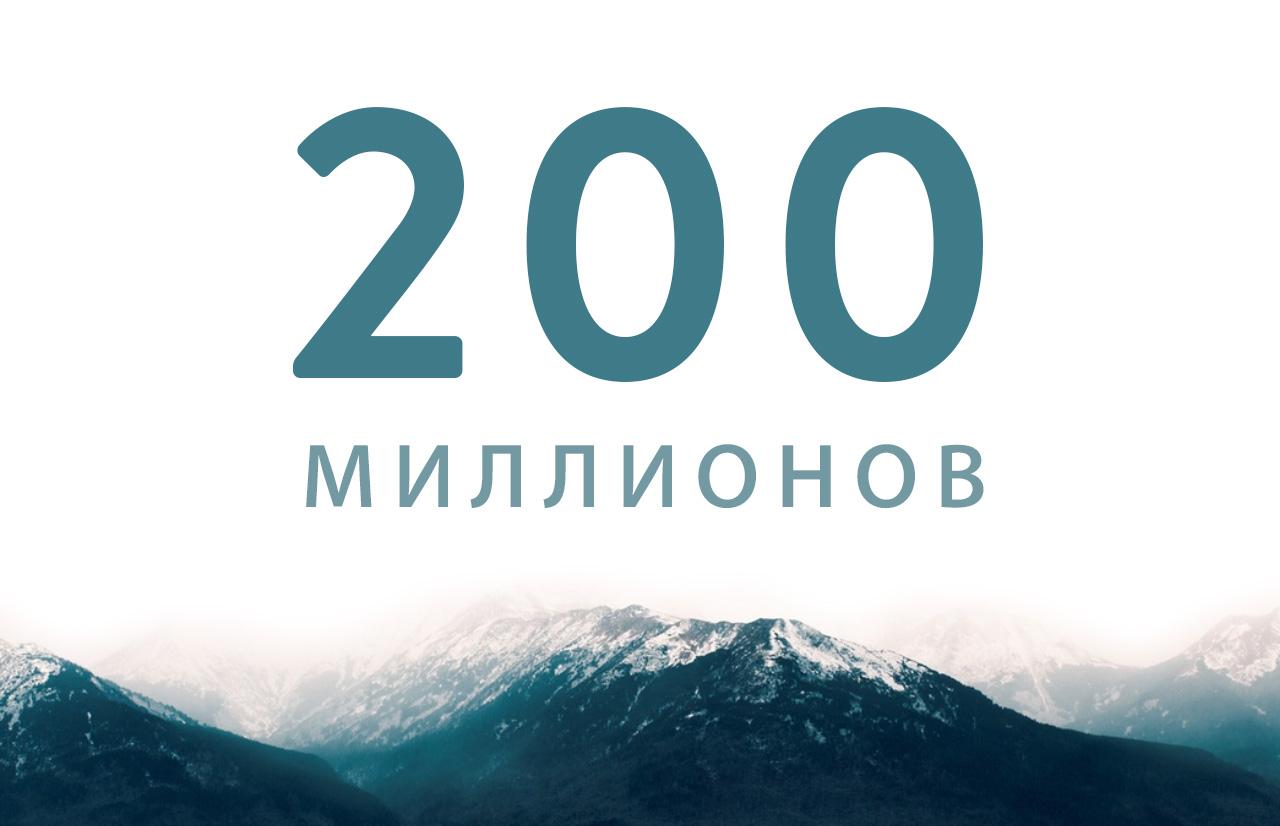 200mill