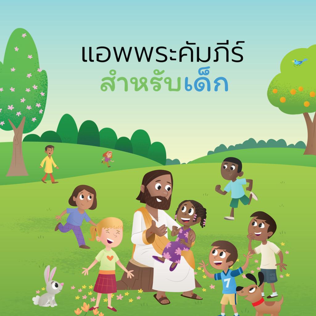 BAFK-Thai-web