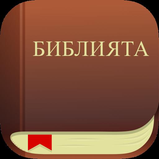 Изтеглете приложение БИБЛИЯТА
