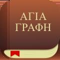 Λήψη της εφαρμογής Αγία Γραφή