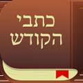 הורד את ישומון הכתובים