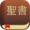 ぐダウンロード聖書アプリ