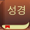 성경 앱 다운로드