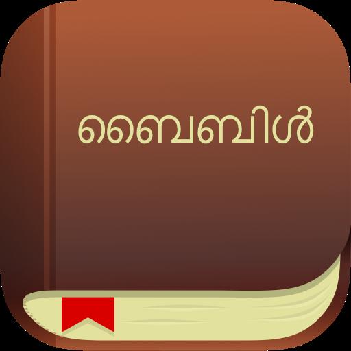 Bible in Malayalam with Audio Bible