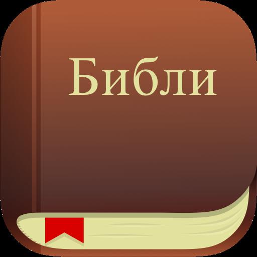 Библийн Апп  Татах