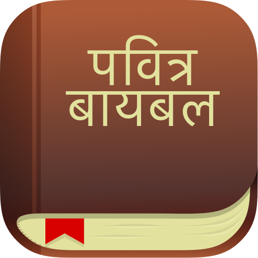 Download the Marathi Bble