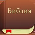 Загрузите Приложение Библия