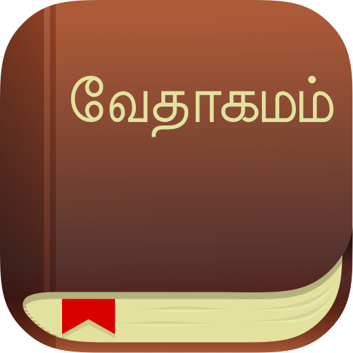 The Bible in Tamil