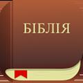 Завантажити програму Біблія