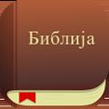 Симни ја Библиската Апликација